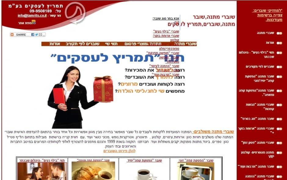 גוגל וקידום אתרים