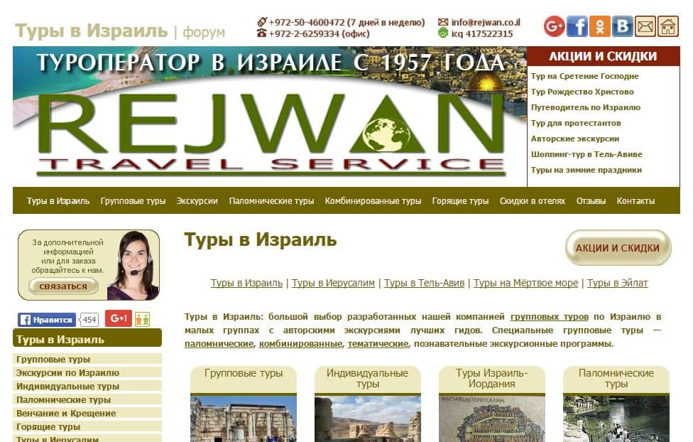 קידום אתר תיירות רוסית