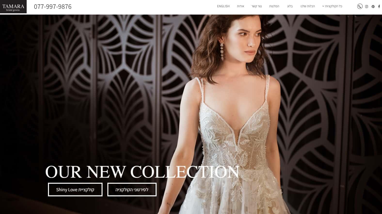 קידום אתר שמלות כלה