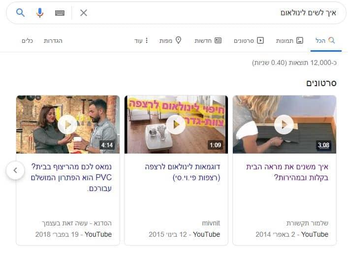 סרטוני וידאו בתוצאות החיפוש
