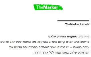 פריזמה קידום ופרסום ב-TheMarker